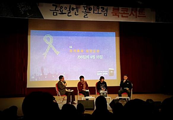 세월호 북콘서트 1.jpg