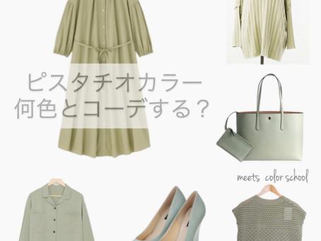 今年流行りのピスタチオcolorは何色と合わせる?