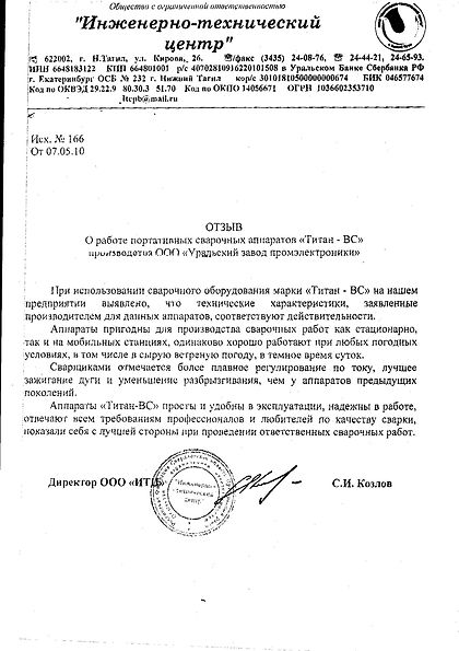 """ООО """"ИТЦ"""""""