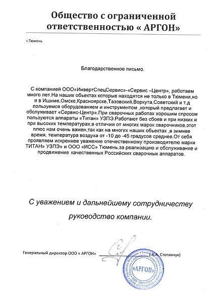 """ООО """"АРГОН"""""""