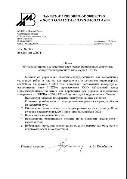 "ЗАО ""ВОСТОКМЕТАЛЛУРГМОНТАЖ"""