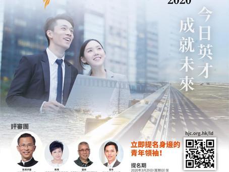 2020大灣區青年領袖選舉線上影片宣傳《橋樑》第二期