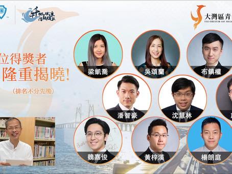 「2020大灣區青年領袖選舉」--- 《橋樑》第三期