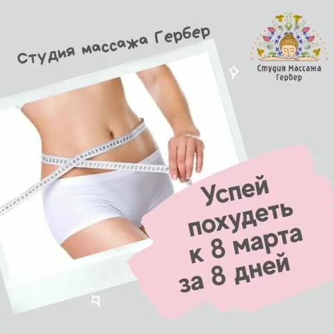 ХАБАРОВСК🔥Успей похудеть к 8 марта за 8 дней🔥