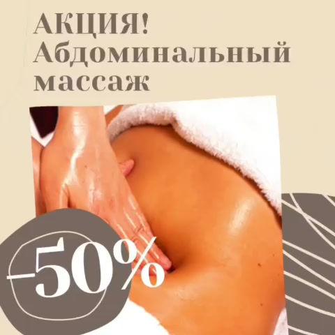 ХАБАРОВСК, С 10 марта по 10 апреля мы запускаем новую акция -50%🔥