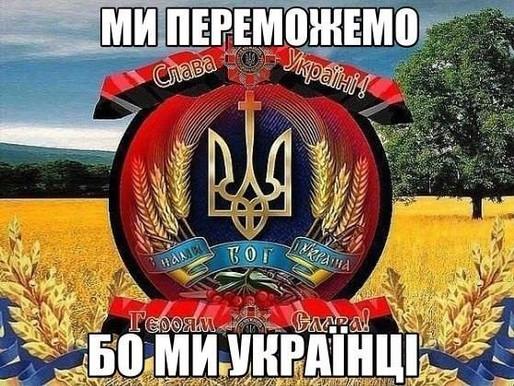 Земля України – Соборна і Вільна, багата великим народом своїм!