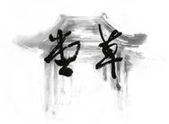 草堂 logo.png
