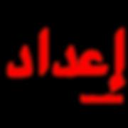 Edad (Square logo).png