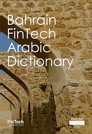 Arabic Dictionary.jpeg