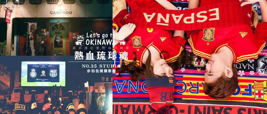 35studio|在沖繩也要看世足盃球賽