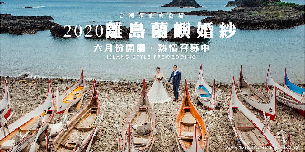 2020蘭嶼婚紗橫幅-16.jpg