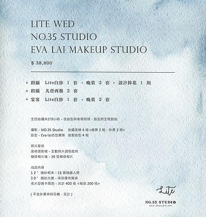 35studio 台北自助婚紗推薦 輕婚紗 EvaLai新祕 婚紗包套 小資 Lite輕婚紗 参拾伍號攝影棚