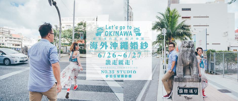 35studio|去沖繩說走就走!6/26~6/27|
