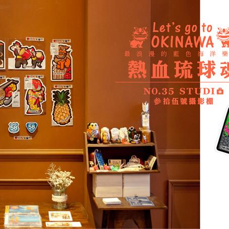 35studio|沖繩郵便局限定造型明信片- Part.1