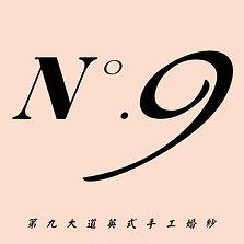 第九大道英式手工婚紗.jpg