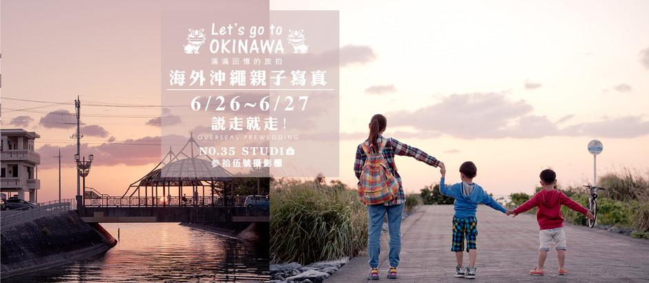 35studio|滿滿回憶的沖繩親子寫真|