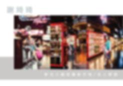 2020商業攝影作品排版-14.jpg