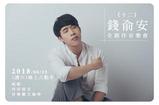 演員錢俞安全創作音樂會海報-35studio