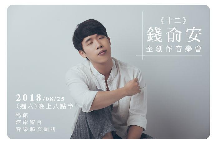 錢俞安全因會創作會海報-05.jpg