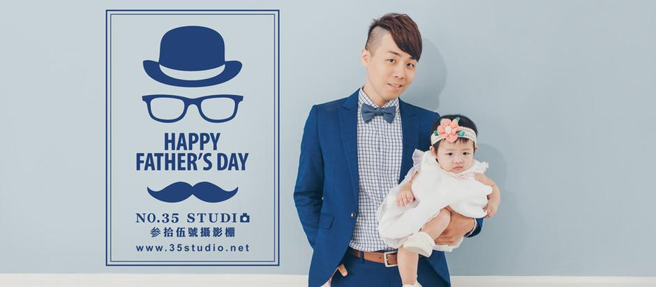 35studio|祝全天下的爸爸們父親節快樂