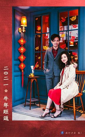 35studio,專業形象照,台北市攝影棚,新年,春節,拜年賀卡,新年電子賀卡,中式,主題寫真