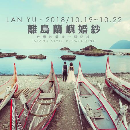 35studio|2018蘭嶼拍照開團嘍10/19~10/22