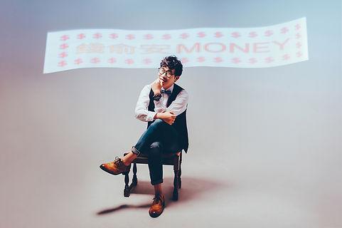 参拾伍號攝影棚Money宣傳照2.jpg