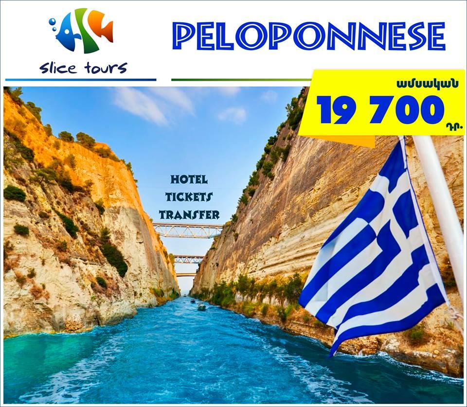 Пелопонес