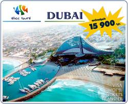 Dubai aparik