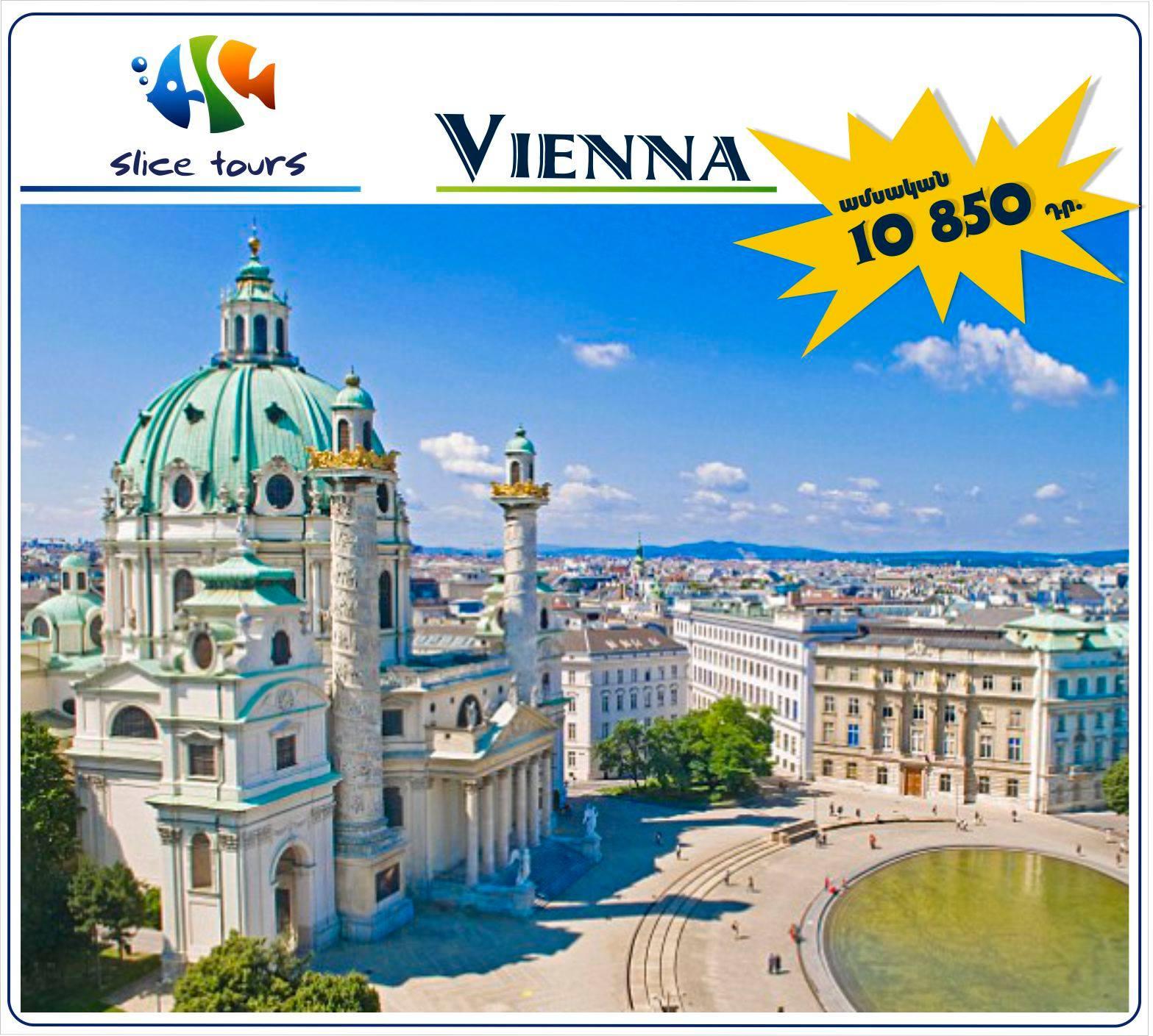 Виенна, Австрия