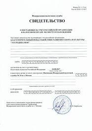 Свидетельство_об_учете.jpg