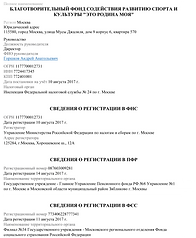 Реквизиты.png