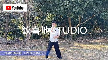 1230上丹田についてロゴ.jpg