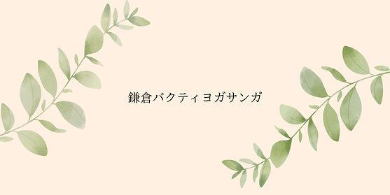 鎌倉バクティヨガサンガ.jpg