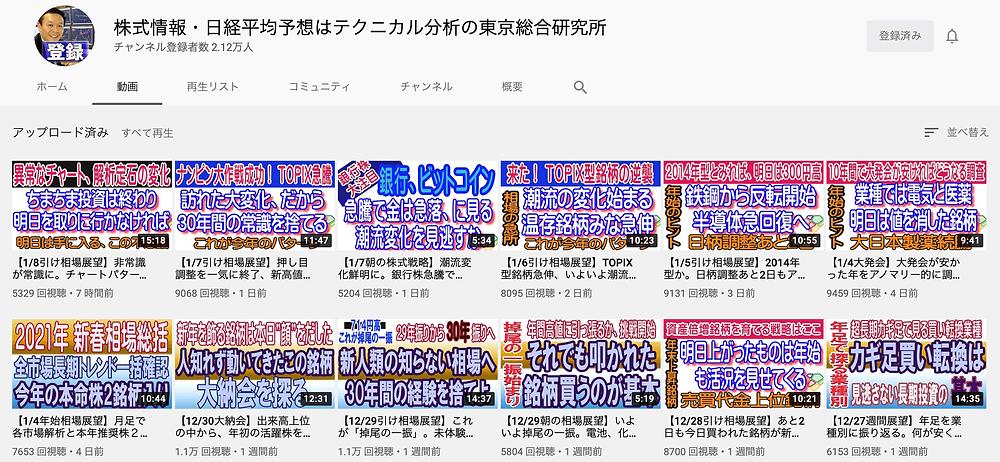 株。YouTube。おすすめ。東京総合研究所。
