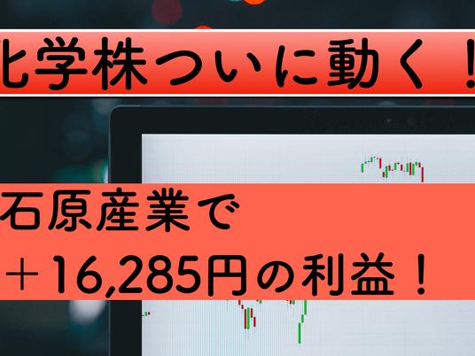 【株式投資日記(6)】2021/1/21