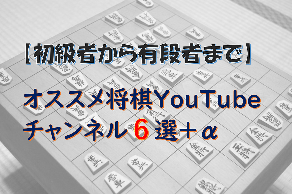 オススメ将棋YouTubeチャンネル