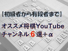 【初級者から有段者まで】オススメ将棋YouTubeチャンネル6選+α