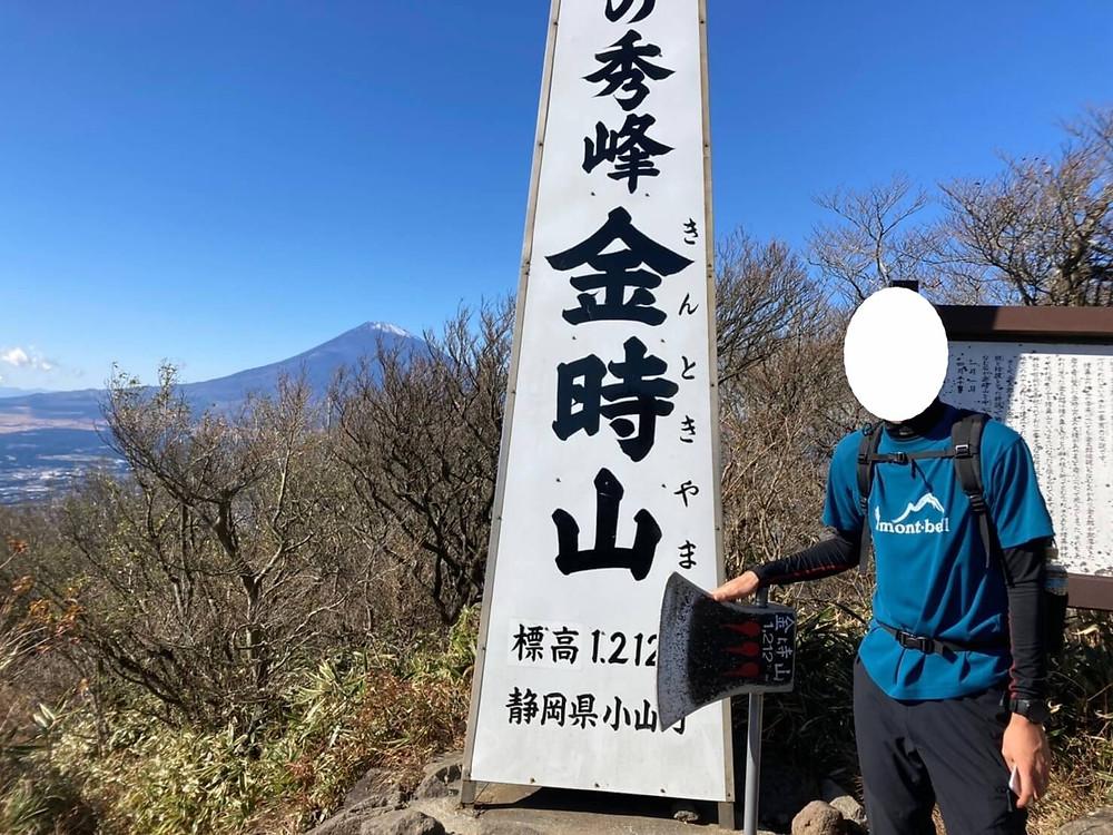 金時山、登山