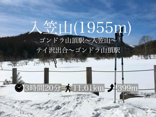 【登山レポ(5)】入笠山