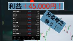 【株式投資日記(8)】2021/2/14