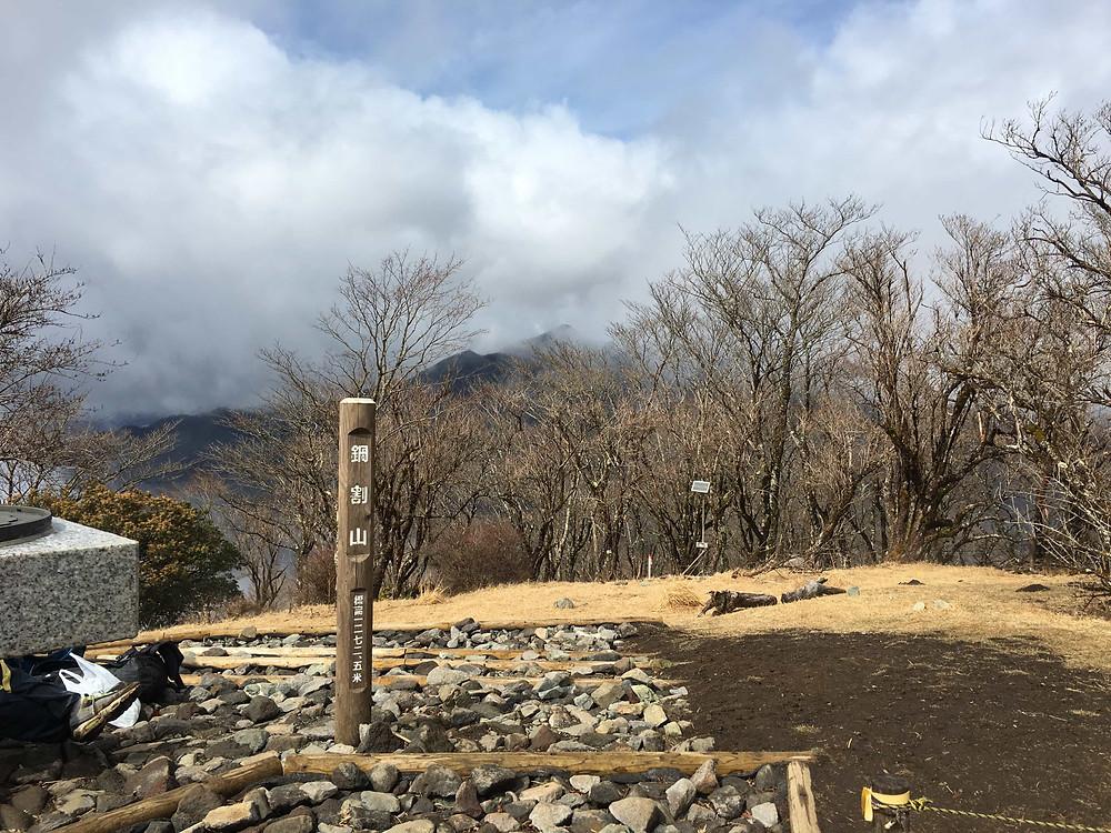 鍋割山、日々、コンシェルジュ、日々コンシェルジュ、登山、丹沢、日帰り、ルート、気温、さいてよ、ブログ、鍋焼きうどん
