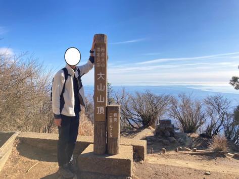 【登山レポ(2)】大山(丹沢)