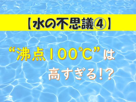 """【水の不思議④】水の""""沸点100℃""""は高すぎる!?"""