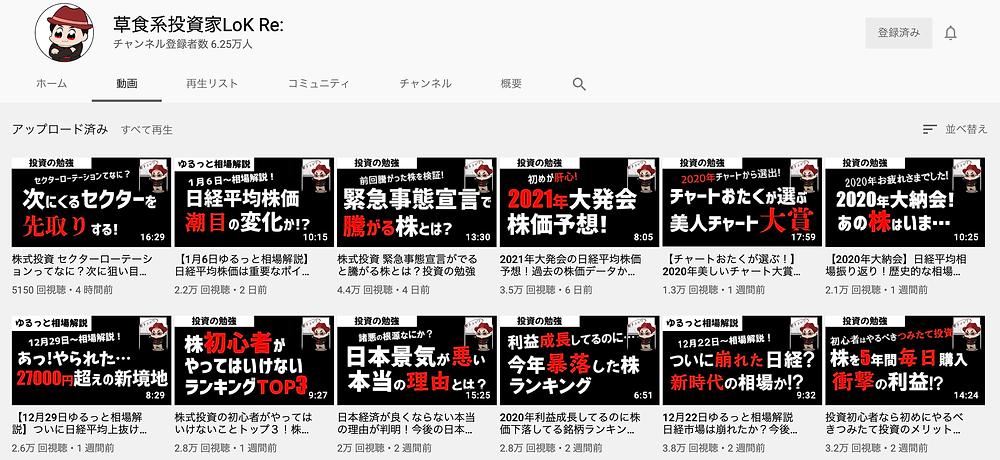 株。YouTube。おすすめ。草食系投資家LoK。