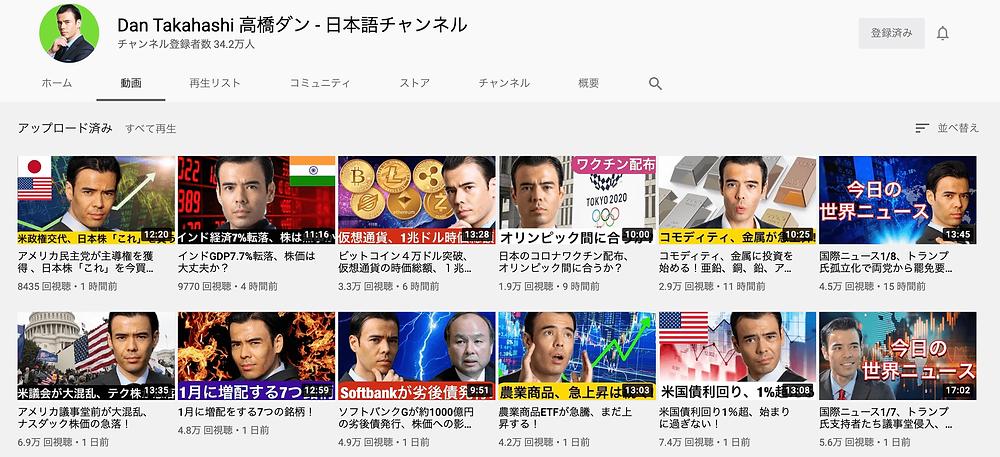 株。YouTube。おすすめ。高橋ダン。