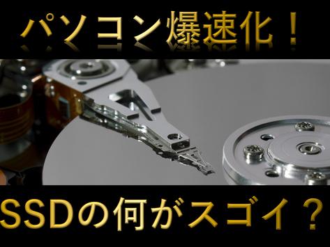 【パソコン爆速化】SSDの何がスゴイ?