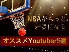 【NBAがきっと好きになる】おすすめYoutuber5選