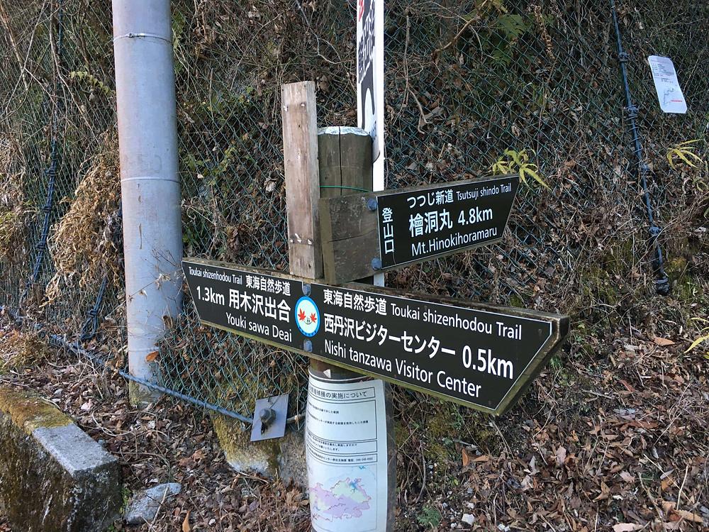 登山、檜洞丸、犬越路、日々、コンシェルジュ、ブログ、さいてよ、山北町、相模原市、西丹沢ビジターセンター、ルート、服装、装備、雪
