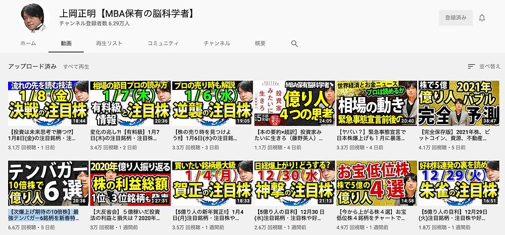 株。YouTube。おすすめ。上岡正明。